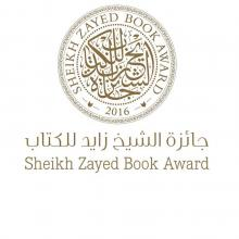 Zayed Book Award reveals short list in 'Literary and Arts Studies'