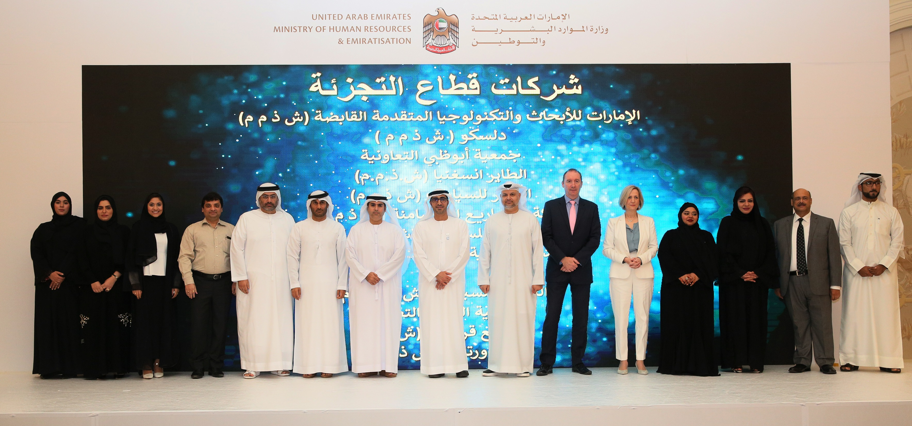 Dulsco Awarded by Ministry of Human Resources and Emiratisation for