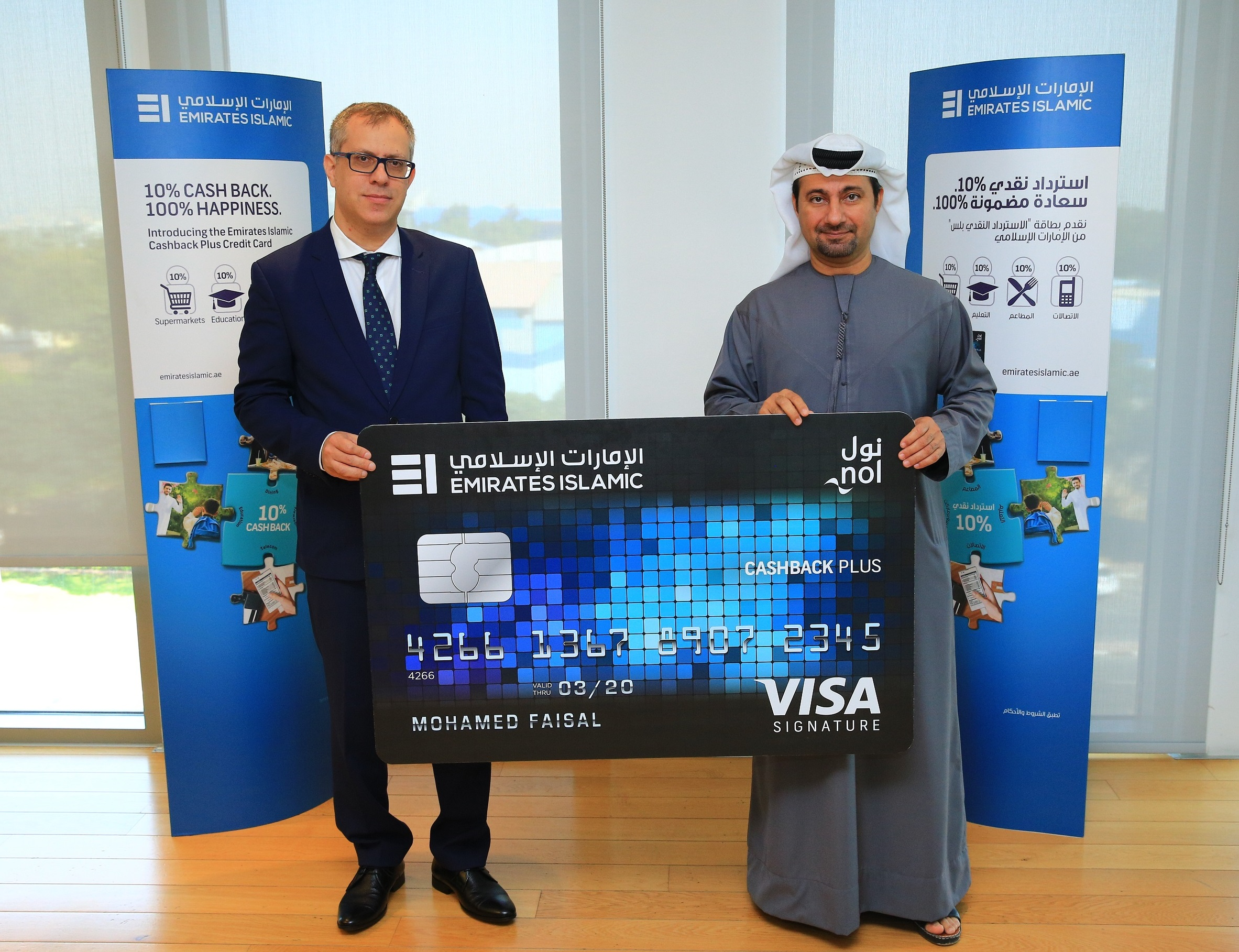 Expo Exhibition Stands Parking : Emirates islamic launches cashback plus visa signature