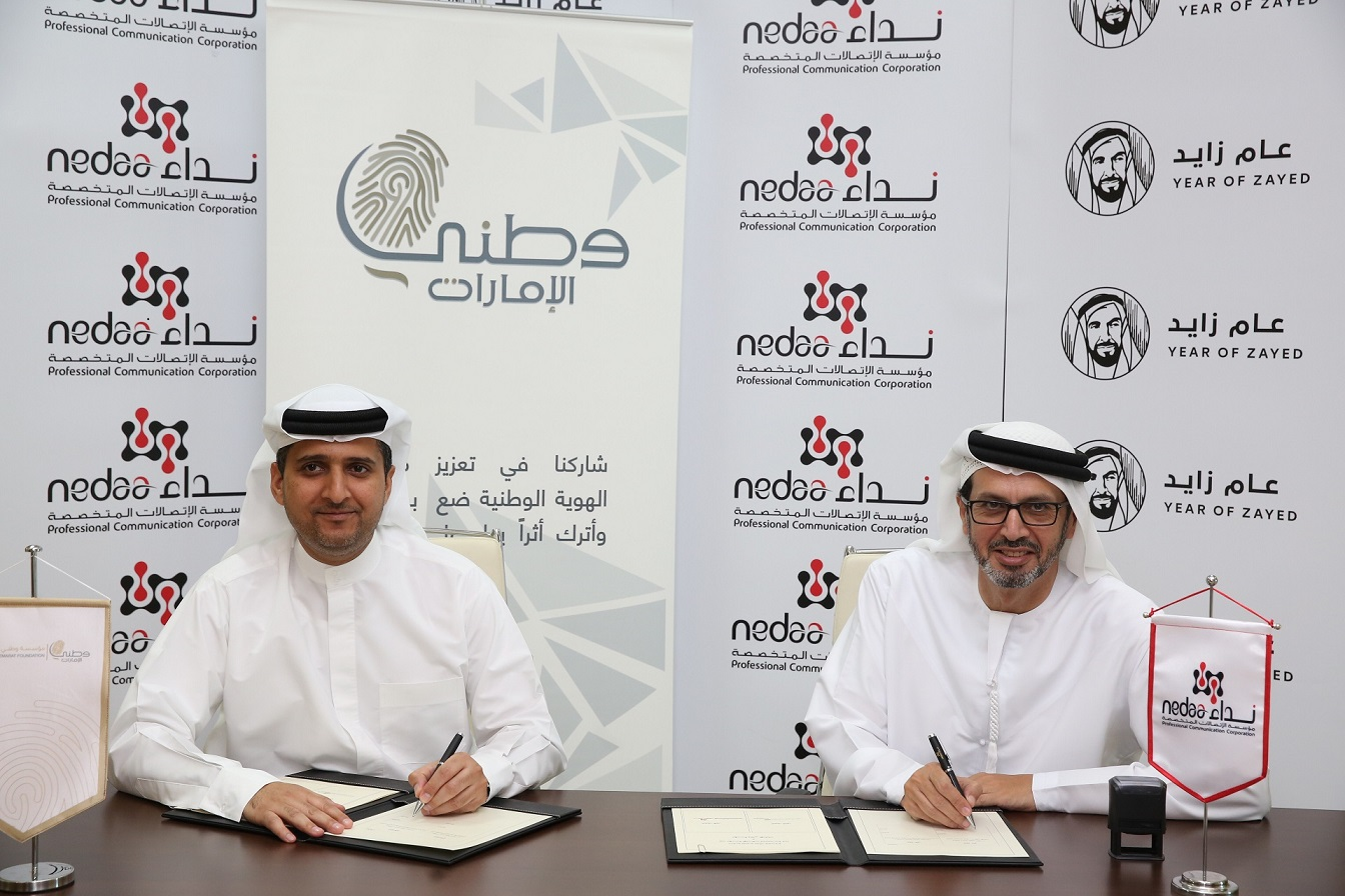 Nedaa Signs MoU with Watani Al Emarat Foundation to Promote Citizenship, National Belonging & Community Service