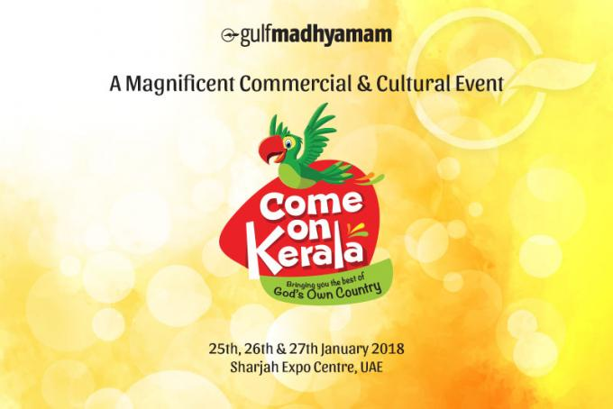 COME ON KERALA -INDIAN INTERNATIONAL BUSINESS EXPO