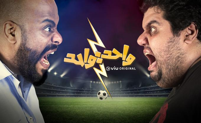 Viu Fuels World Cup Fever in the Middle East with Comedy Original,  Wahid:Wahid