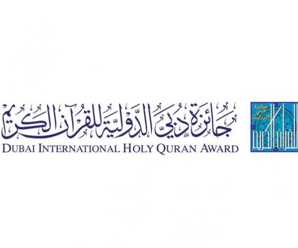 19th Dubai International Holy Quran Award 2015- The prestigious annual competition returns this Ramadan to challenge and educate the public