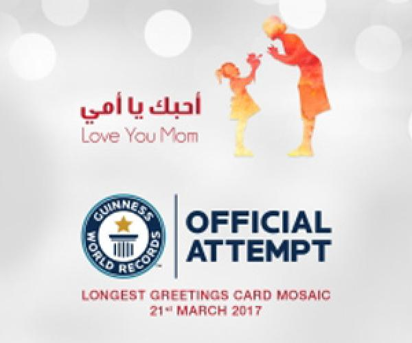 Dalma Mall's Guinness World Records Official Attempt