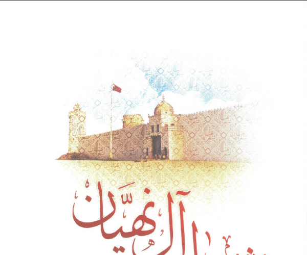 Cultural Programs and Heritage Festivals Committee – Abu Dhabi Publishes 'Al Nahyan Poets' Collection