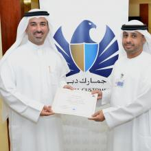 Celebrates the Graduation of the First Batch of the Dubai Customs Educational Graduation Program