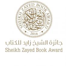 Sheikh Zayed Book Award call for Nominations (2016-2017)
